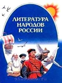 Литература народов России 5-6 кл в 2х частях